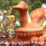 Pohela Boishakh Paragraph for class 6-10 and Class XI